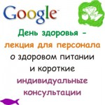 Corporate Program Google