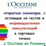 Corporate Program Occitane